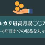 メルカリで最高月収30万円【メルカリ歴6年の収益推移を公開】