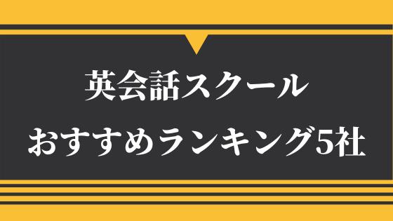 【初心者向け&安い】オンライン英会話スクールおすすめランキング5社