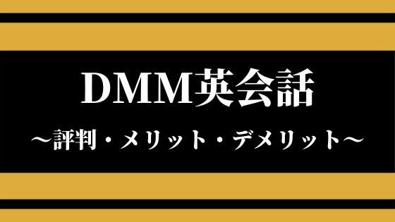 DMM英会話の評判・口コミ【メリット7つ&デメリット2つ】※感想あり