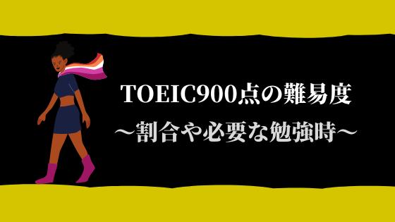 TOEIC900点の難易度は高い?割合や勉強時間は?【900点ホルダーが解説】