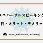ユニバーサルスピーキングの評判・口コミ【メリット7つ&デメリット3つ】