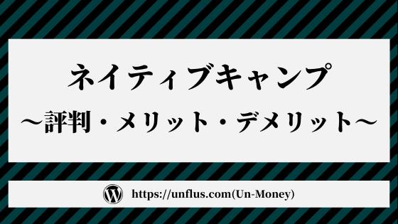 ネイティブキャンプの評判・口コミ【メリット7つ&デメリット2つを解説】