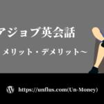 レアジョブ英会話の評判・口コミ【メリット7つ&デメリット2つを解説】