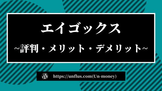エイゴックスの評判・口コミ【メリット7つ&デメリット2つ】
