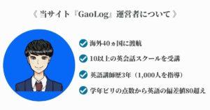 当サイト『GaoLog』運営者について