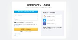 DMMアカウントを登録