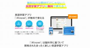英語学習アプリ「iknow!」