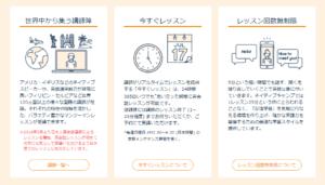 ②ネイティブキャンプ【日本人講師から学べるおすすめオンライン英会話】