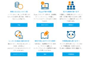 ①産経オンライン英会話Plus【日本人講師から学べるおすすめオンライン英会話】