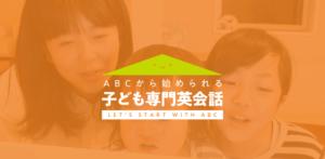 1位:リップルキッズパーク【親子で受けられるオンライン英会話ランキング】