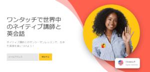2位:キャンブリー【3,000円以下で受講できるオンライン英会話を比較】