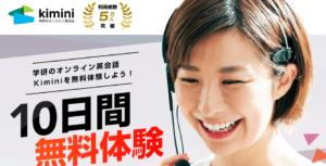 1位:Kimini英会話【大学受験に使えるオンライン英会話ランキング】