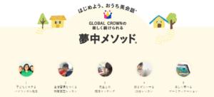グローバルクラウン(GLOBAL CROWN)の特徴
