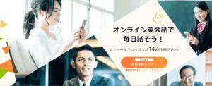 2位:レアジョブ英会話【大学受験に使えるオンライン英会話ランキング】
