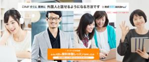 3位:産経オンライン英会話plus【大学受験に使えるオンライン英会話ランキング】