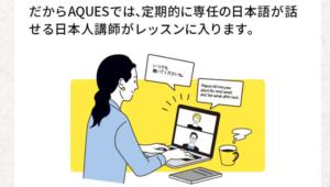アクエス英会話のメリット:②日本人サポートが付く