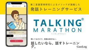 トーキングマラソンはどんなアプリ?